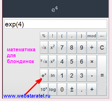 Экспонента на калькуляторе. Расположение кнопки экспоненты на клавиатуре калькулятора. Ввод показателя степени числа е. Математика для блондинок.