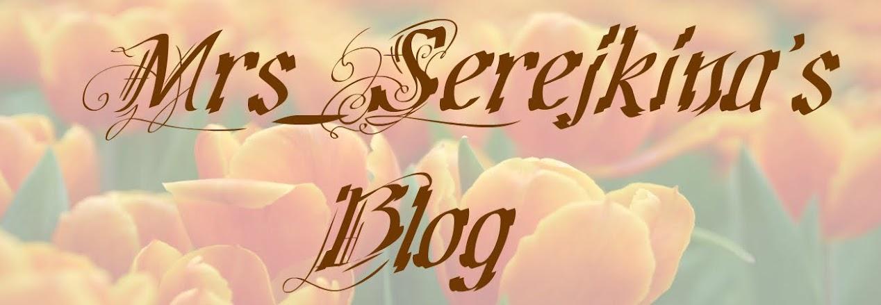 Mrs_Serejkina's blog