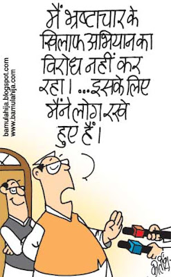 lokpal cartoon, janlokpal bill cartoon, corruption cartoon, congress cartoon, indian political cartoon