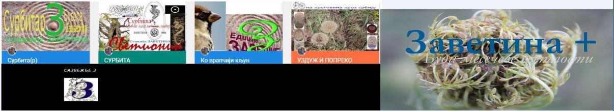 """Књижевни часопис """"Људи месечеве светлости"""" ПРЕТПЛАТА"""