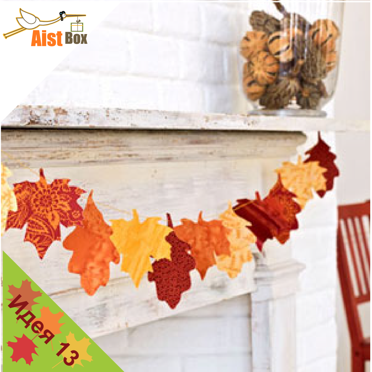 Осенний лист из бумаги своими руками