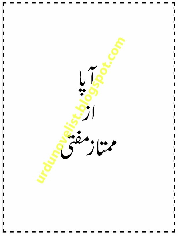 alakh nagri by mumtaz mufti free download pdf