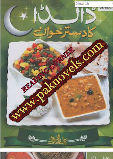 Free Download PDF Monthly Dalda Ka Dastarkhwan August 2015