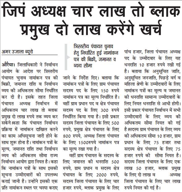UP Jila Panchayat Sadasya Fee