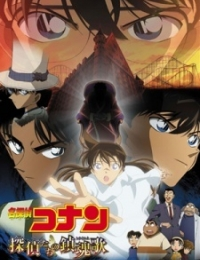 Detective Conan Movie 10: Promo Special
