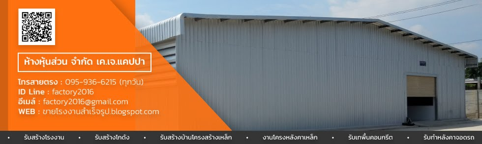 รับสร้าง โรงงานสำเร็จรูป โกดังสำเร็จรูป คลังสินค้า เริ่มต้น 100 ถึง 10,000 ตารางเมตร