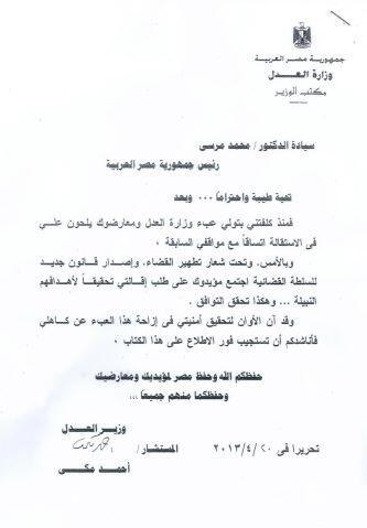 Resignation Letter Leave Door Open