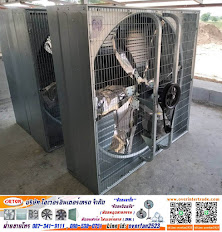 พัดลมฟาร์ม OTC Double Pole Exhaust Fan