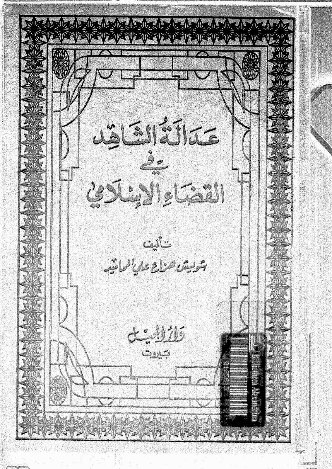 عدالة الشهاد في القضاء الإسلامي - شويش هزاع علي المحاميد