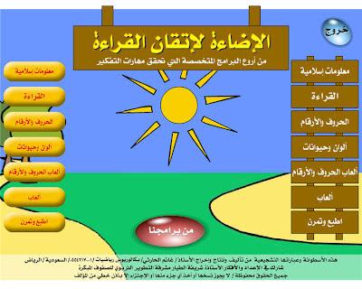 إسطوانة رائعة لتعليم الأطفال اللغة العربية إسطوانة الإضاءة لإتقان القراءة