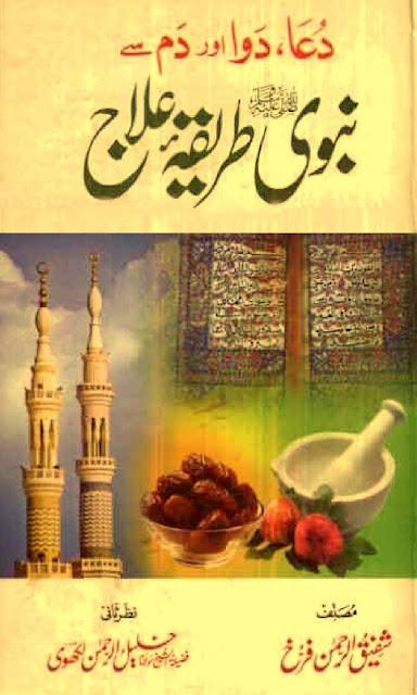 Download Dua, Dawa Aur Dam Se Nabavi S.A.W Tariqa e Ilaj