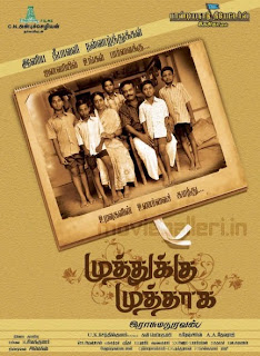  Muthuku muthaga Tamil Mp3 Songs Free  Download