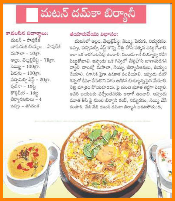 Chodavaramnet festival special mutton dhum ka biryani recipe in telugu festival special mutton dhum ka biryani recipe in telugu forumfinder Image collections