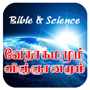 bible and science