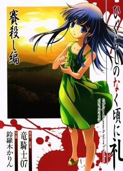 ひぐらしのなく頃に シリーズ zip rar Comic dl torrent raw manga raw