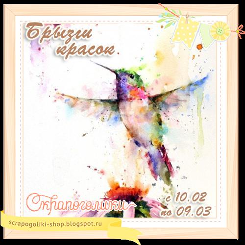 http://scrapogoliki-shop.blogspot.ru/2015/02/blog-post_10.html