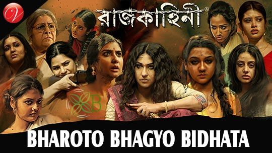 Bharoto Bhagyo Bidhata - Rajkahini