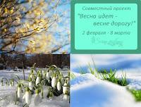 "СП ""Весна идет - весне дорогу"""