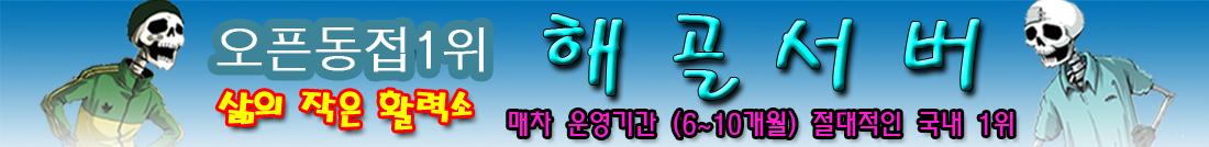 ♨리니지 해골서버 ★프리서버 접속자 1위★