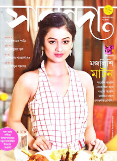 Sananda Magazine 15 September 2015 PDF Download