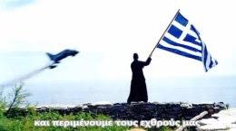 Νίκος Λυγερός - Το μέτωπο του Ελληνισμού