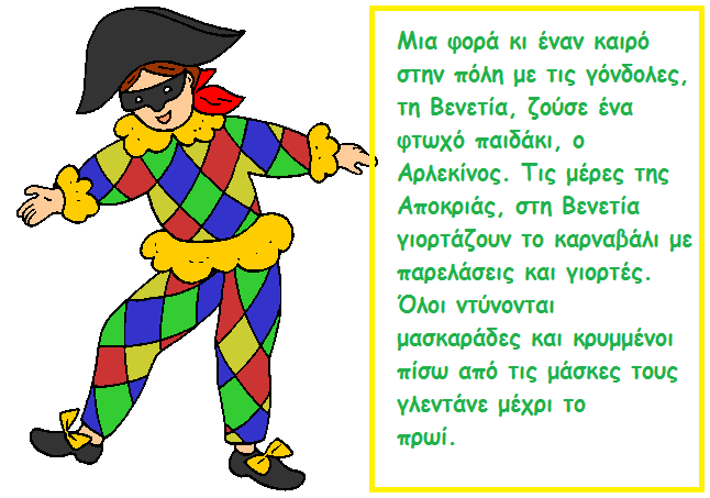 http://blogs.sch.gr/3niparcha/files/2012/02/H-ISTORIA-TOY-ARLEKINOY.pdf