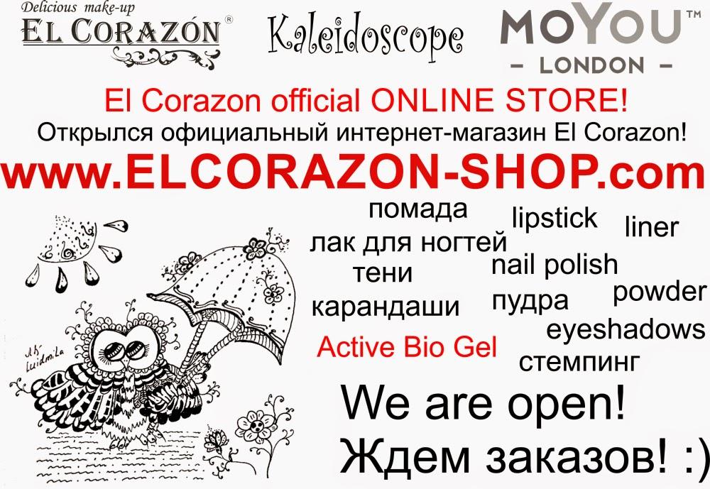 Официальный интернет магазин компании El Corazon
