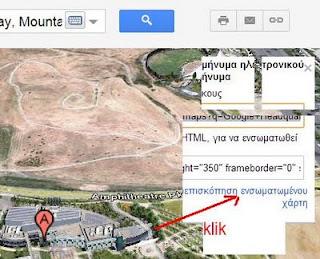 Ενσωμάτωση Google Earth στο blog