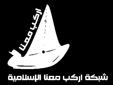 منتديات اركب معنا الاسلامية