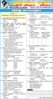 Tnpsc group 2 question paper and answer in tamil