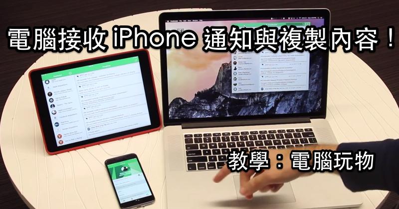 電腦接收 iPhone 通知與複製內容! Pushbullet大更新
