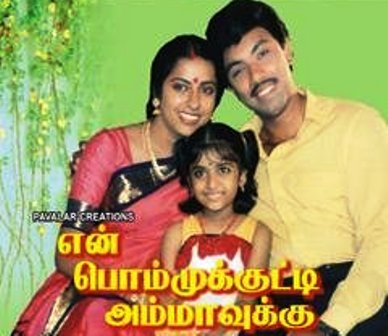 Watch En Bommukutty Ammavukku (1988) Tamil Movie Online