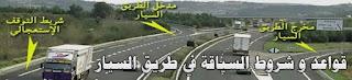 قواعد و شروط السياقة في طريق السيار