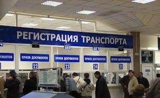 документы для постановки авто на учет в России