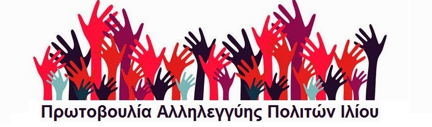Πρωτοβουλία Αλληλεγγύης Πολιτών Ιλίου