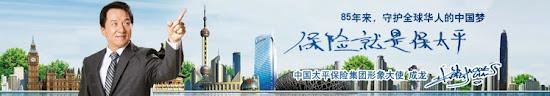 中國太平(0966)