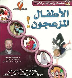 كتاب الاطفال المزعجون - د/ مصطفي ابو سعد