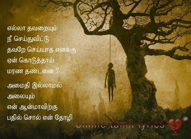 sms messages: love failier tamil kavithai