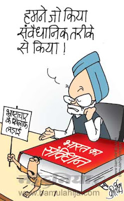 manmohan singh cartoon, congress cartoon, anna hazare cartoon, India against corruption,indian political cartoon,  janlokpal bill cartoon