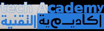 أكاديمية التقنية | tech academy