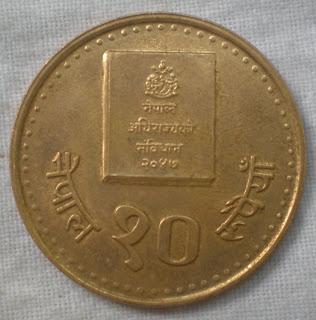 nepal 10 rupee