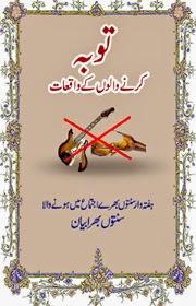 Taoba krne Walon Ke Waqiyat urdu islamic Book