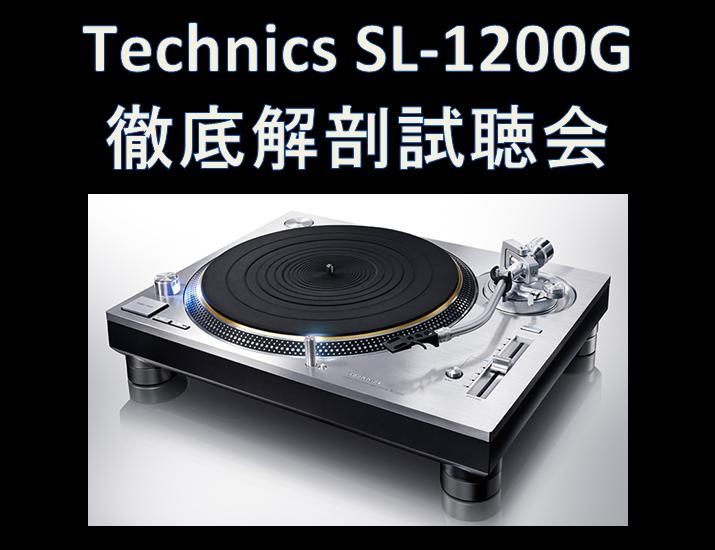 Technics『SL-1200G』徹底解剖試聴会。12月26日更新。