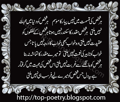Love-Painful-Mobile-Sms-Poetry-Urdu