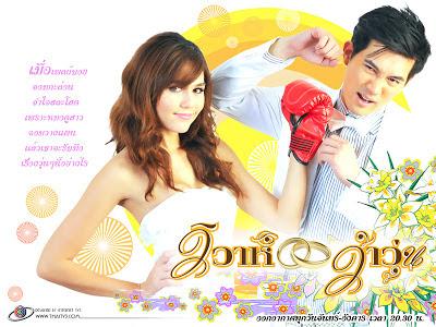 Hôn Nhân Nồng Nhiệt Hon Nhan Nong Nhiet Wiwa Wah Woon 1