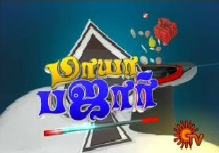 Sun Tv Independence Day Special MayaBazar 15th August 2015 Full Program Show 15-08-2015 Sun Tv Suthandhira dhinam sirappu nigalchigal Watch Online Free Download
