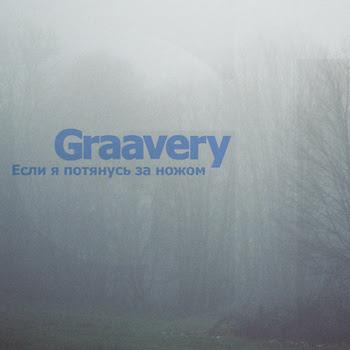 "GRAAVERY ""Если я потянусь за ножом"""
