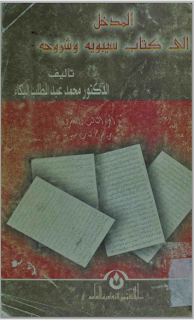 المدخل إلى كتاب سيبويه وشروحه - محمد عبد المطلب البكّاء pdf