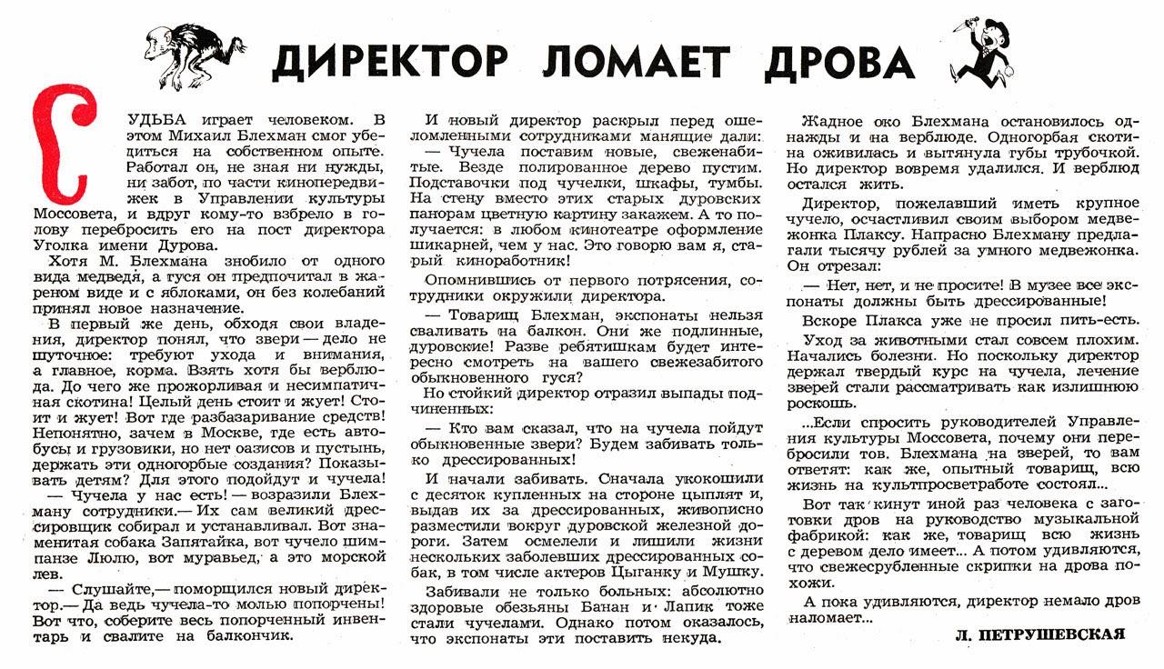 Фельетон пример в газете дорогие находки металлоискателем
