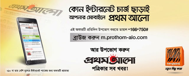 prothom-alo-free-browsing-offer